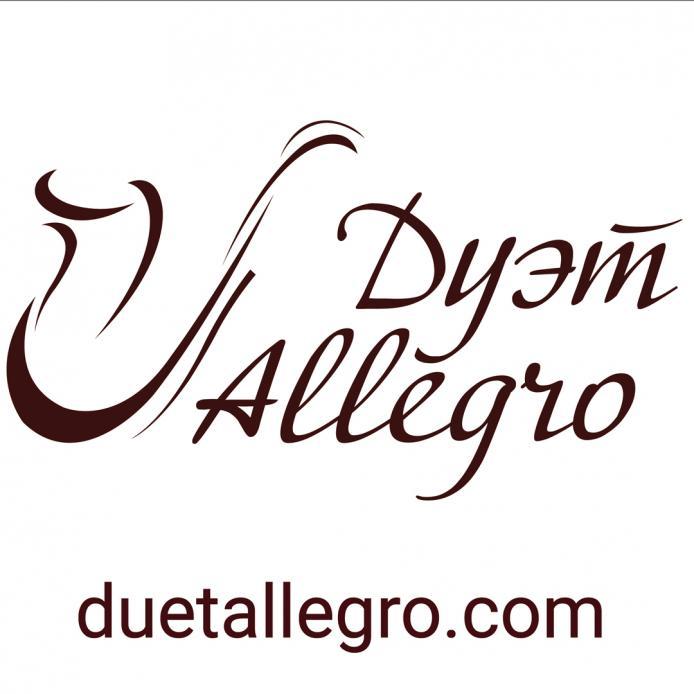 Подробности на сайте: http://duetallegro.com