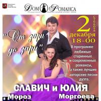 2 декабря 18-00, суббота, концерт в Доме романса, Москва