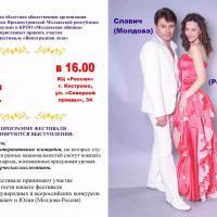11 ноября молдавский праздник в Костроме  wwww.slavici.com