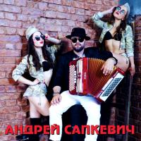 Андрей Сапкевич - Синяя борода (изображений 10)   Андрей Сапкевич – один из самых востребованных аккордеонистов в России. Секрет его успеха прост – важно не то, что он исполняет, а то, как он это делает. А делает он это - ВЕЛИКОЛЕПНО!Андрей смело