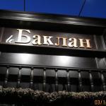 Ресторан Баклан