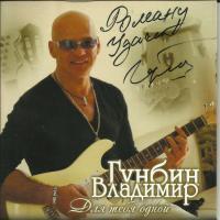 Автограф от Володи Гунбина