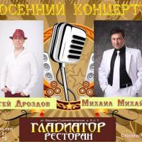 4 ноября сольник в Гладиаторе москва