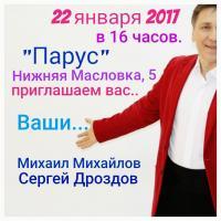 Приглашаю 22 января на сольник в Москве!  Дорогие друзья! 22 января 2017 (воскресенье) в 16 час. встречаемся снова на наших веселых сольных концертах, открываем сезон встреч 2017 года. Приглашаю москвичей и гостей столицы на концерт в ресторан &q
