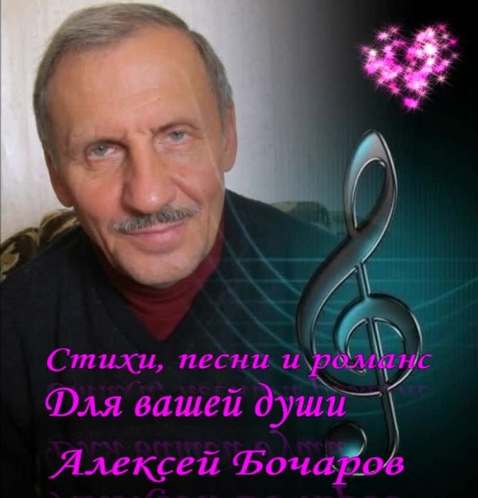 Обложка для альбома - автор и исполнитель Алексей
