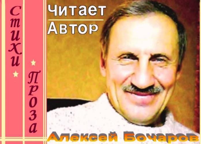 Обложка для альбома - Читает автор Алексей Бочаров
