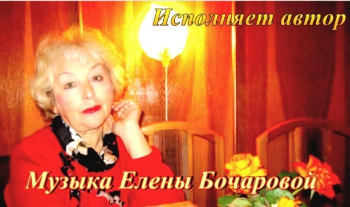 Обложка для альбома - музыки Елены Бочаровой