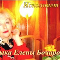 Мы, Бочаровы (авторы и исполнители) (изображений 4)   Для представления о нас, супругах Бочаровых - авторах, соавторах и исполнителях,мы пока выбрали несколько снимков. Это и самостоятельное фото, и фото в обработкедля обложек наших разно-жанро