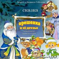 """Музыкальная сказка """"Орешенка и её друзья. Новогодние приключения"""""""
