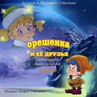 """Песни из сказки """"Орешенка и её друзья. Новогодние приключения"""""""