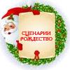 Сценарии на Рождество и Коляды